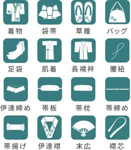 留袖のセット内容:着物、袋帯、草履、バッグ、足袋、肌着、長襦袢、腰紐、伊達締め、帯板、帯枕、帯締め、帯揚げ、伊達襟、末広、襟芯
