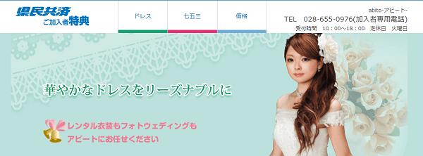 栃木県で貸衣装サービスを行っているアビート