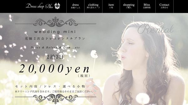 栃木県のドレスショップブリス
