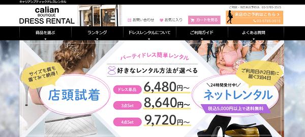 東京都渋谷区千駄ヶ谷にあるキャリアンブティックドレスレンタル