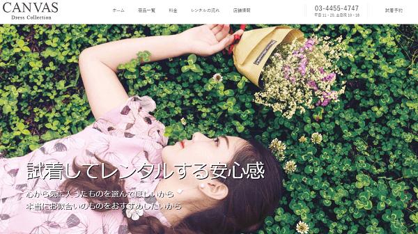 東京都中央区入船のCANVAS Dress Collection