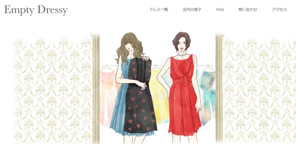 東京都渋谷区のempty dressy
