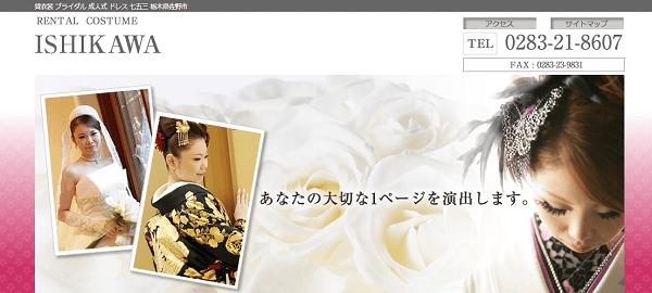 栃木県にあるブライダル衣装のレンタルをしている貸衣装いしかわ
