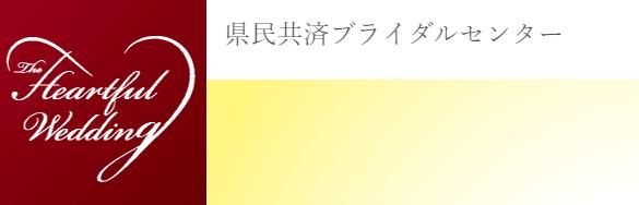 埼玉県の県民共済ブライダルセンター
