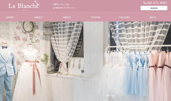 埼玉県のファッションレンタル店舗la blache