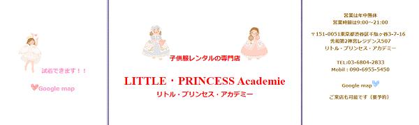 東京都渋谷区にある子供服専門レンタル店リトルプリンセスアカデミー