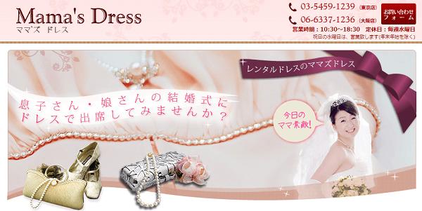 東京都渋谷区にあるママズドレス
