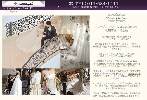 メタモルフォーゼウェディング札幌店