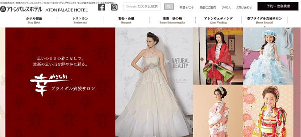 茨城県神栖市の幸ブライダル衣装サロン