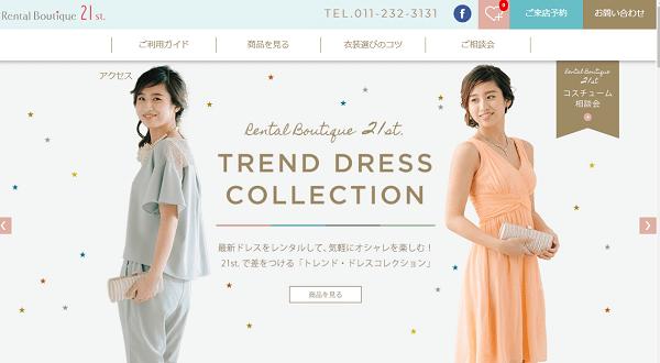 レンタルブティック21st北海道店
