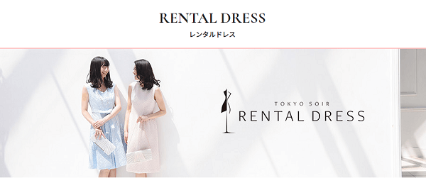 東京都渋谷区神宮前にある東京ソワールレンタルドレス