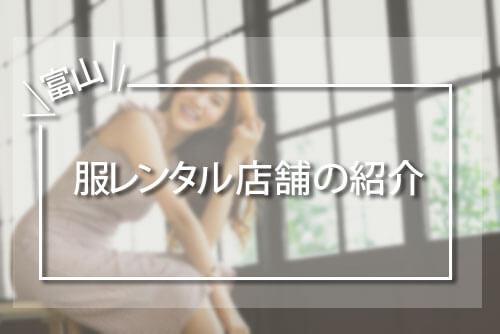 富山県の服レンタル店舗の紹介