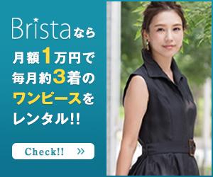 ブランドワンピレンタルならBrista!