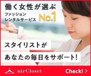 働く女性におすすめ!airCloset