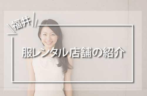 福井県で服のレンタルをしている店舗の紹介