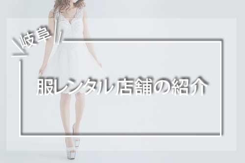 岐阜県で服のレンタルをしている店舗の紹介