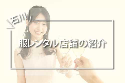 石川県で服のレンタルをしている店舗の紹介