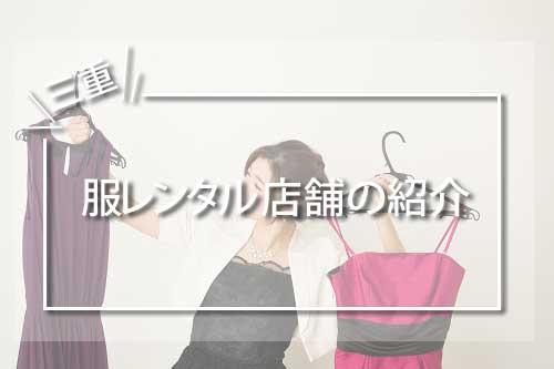 三重県で服のレンタルをしている店舗の紹介
