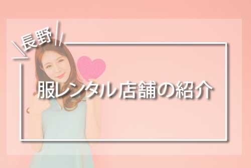 長野県で服のレンタルをしている店舗の紹介