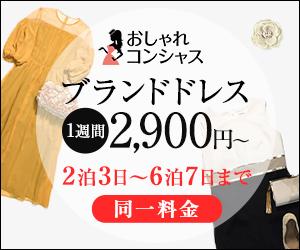 ドレスが2,900円から!おしゃれコンシャス