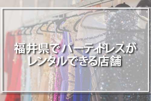 福井県でパーティドレスがレンタルできる店舗