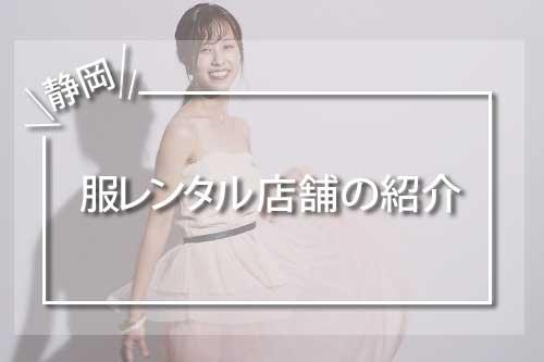 静岡県で服のレンタルをしている店舗の紹介