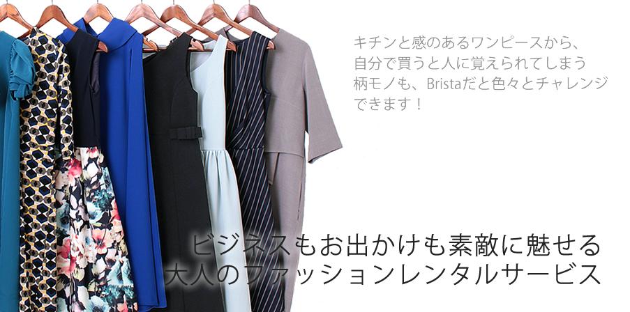 月額1万円で3着のワンピースをレンタル!Brista
