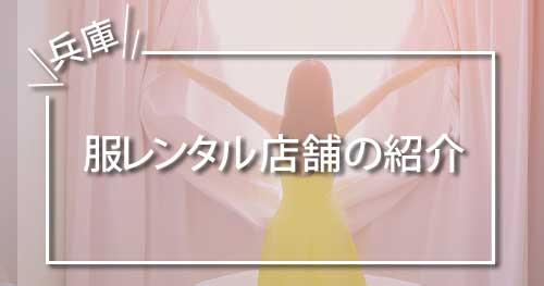 兵庫県で服のレンタルをしている店舗の紹介