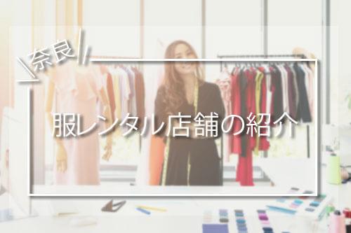 奈良県で服のレンタルをしている店舗の紹介