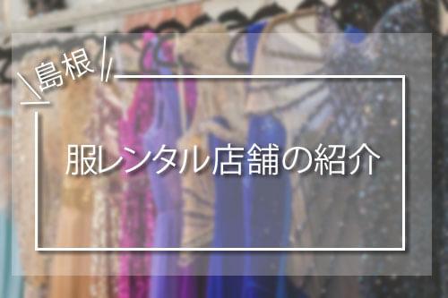 島根県で服のレンタルをしている店舗の紹介