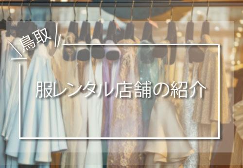 鳥取県で服のレンタルをしている店舗の紹介