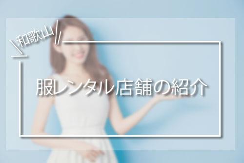 和歌山県で服のレンタルをしている店舗の紹介