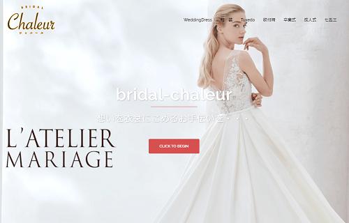 bridal chaleur(ブライダルシャルール)