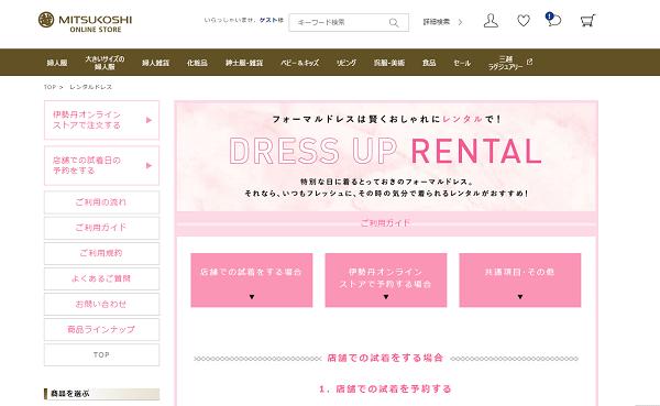 DRESS UP RENTAL(三越・伊勢丹オンラインストア)