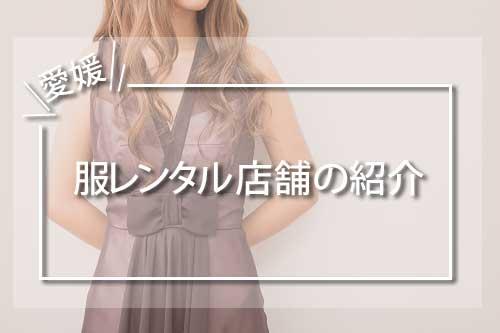 愛媛県の服レンタル店舗の紹介