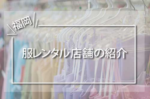 福岡県の服レンタル店舗の紹介