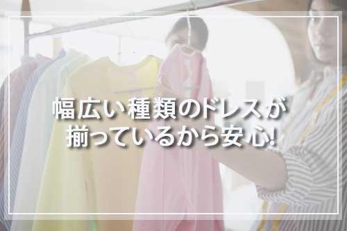 幅広い種類のドレスが揃っているから安心!
