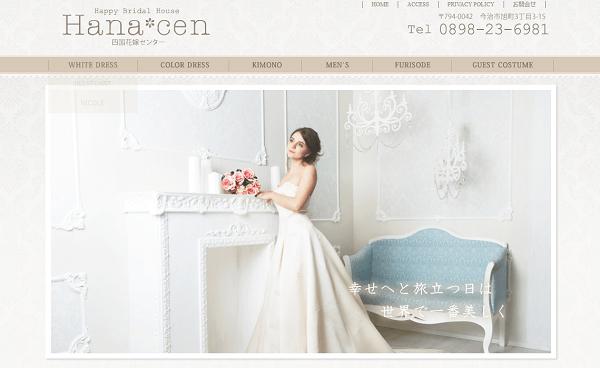 四国花嫁センター