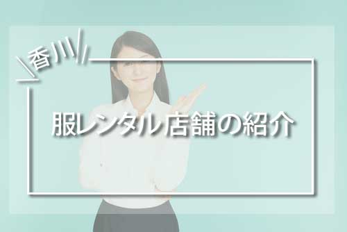 香川県の服レンタル店舗の紹介