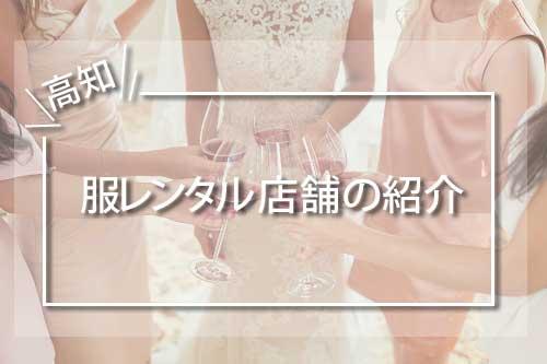 高知県の服レンタル店舗の紹介