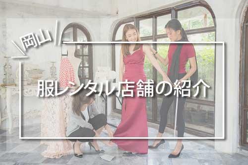 岡山県の服レンタル店舗の紹介