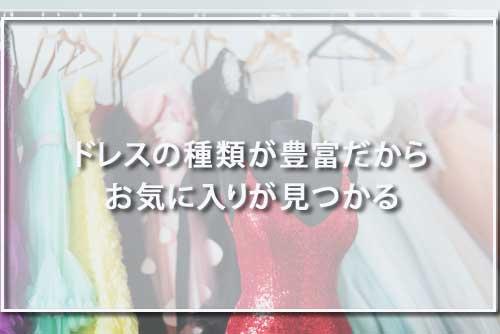 ドレスの種類が豊富だからお気に入りが見つかる