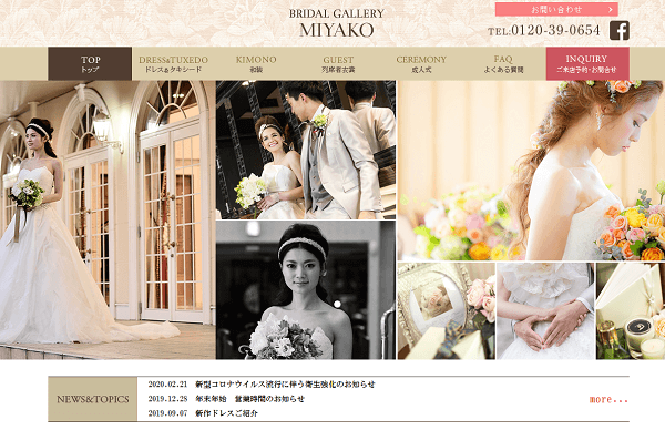 BRIDAL GALLERY MIYAKO (伊万里店)