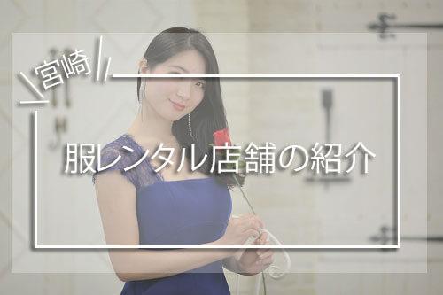 宮崎県の服レンタル店舗の紹介