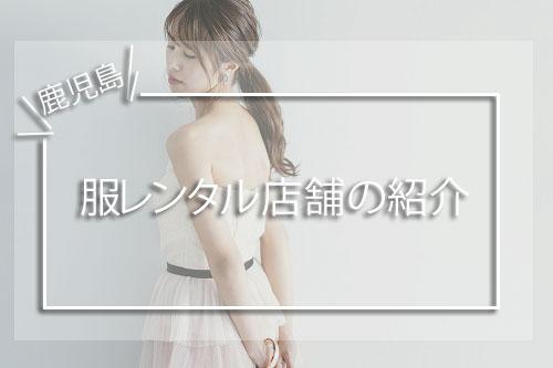 鹿児島県で服のレンタルをしている店舗の紹介