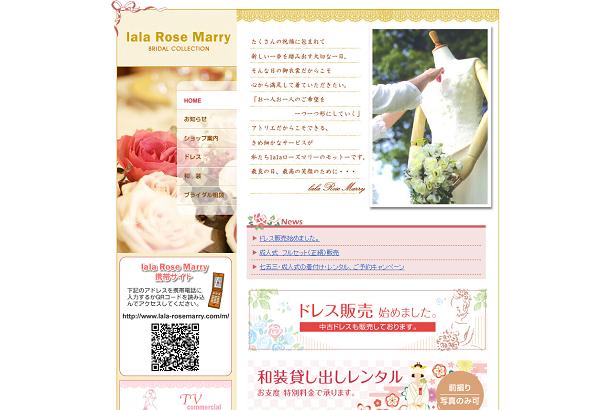 lala Rose Marry (ララ ローズマリー)