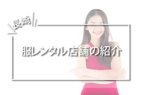 長崎県の服レンタル店舗の紹介
