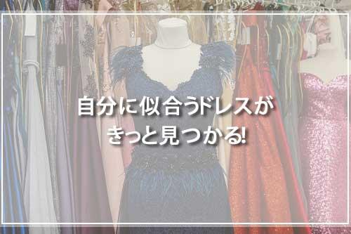 自分に似合うドレスがきっと見つかる!