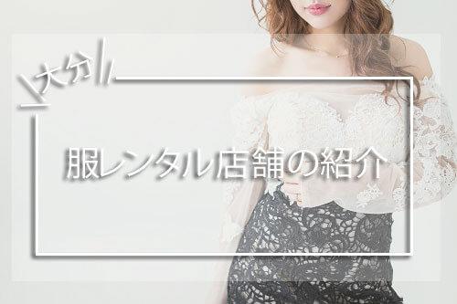 大分県で服のレンタルをしている店舗の紹介