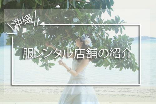 沖縄県で服のレンタルをしている店舗の紹介